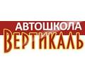 Автошкола «Вертикаль» - стань профессиональным водителем с нашей помощью! - Автошколы в Тихорецке