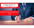 Банкротство физических лиц Краснодар, фото — «Реклама Краснодара»