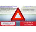 Автоюрист Краснодар, защита прав автовладельцев - Юридические услуги в Краснодаре