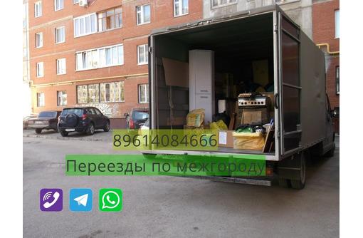 Квартирный переезд из Новороссийска по России, фото — «Реклама Новороссийска»