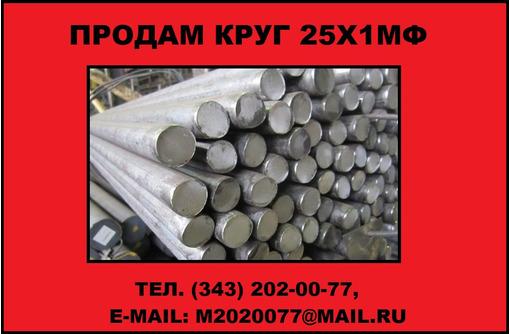 Купить круг 25Х1МФ из наличия, фото — «Реклама Краснодара»