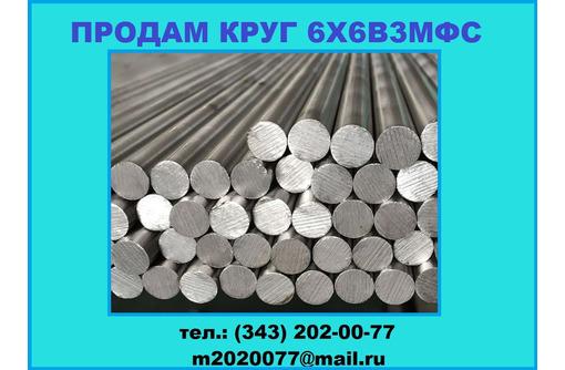 Купить круг 6Х6В3МФС (ЭП569), фото — «Реклама Краснодара»