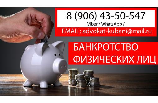 Банкротство физических лиц в Новокубанске, фото — «Реклама Новокубанска»