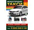 Междугороднее такси цена из Краснодара трансфер по краю и России - Пассажирские перевозки в Краснодаре