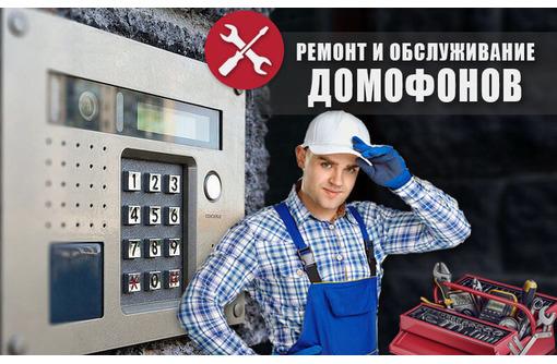 Услуги домофонной службы, фото — «Реклама Армавира»