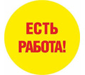 Менеджер в интернет-магазин - Работа для студентов в Кубани