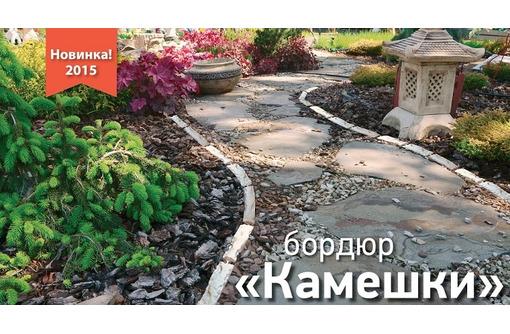 Декоративный садовый бордюр Камешки в Армавире и Новокубанске, фото — «Реклама Армавира»