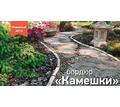 Декоративный садовый бордюр Камешки в Армавире и Новокубанске - Стройматериалы в Армавире