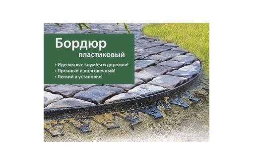 Бордюр пластиковый тротуарный New Fix в Армавире и Новокубанске, фото — «Реклама Армавира»
