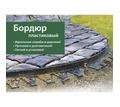 Бордюр пластиковый тротуарный New Fix в Армавире и Новокубанске - Кирпичи, камни, блоки в Кубани