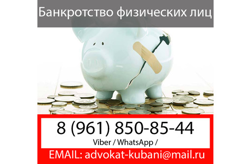 ⚖Юрист по банкротству в Новороссийске✅, фото — «Реклама Новороссийска»