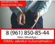 ⚖Юрист по банкротству физических лиц в Горячем Ключе✅, фото — «Реклама Горячего Ключа»