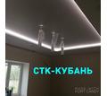 Натяжной потолок от производителя - Натяжные потолки в Славянске-на-Кубани