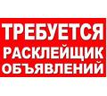 Требуются расклейщики объявлений - Частичная занятость в Краснодаре