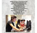 Дистанционное обучение,Кропоткин - ВУЗы, колледжи, лицеи в Кропоткине