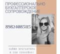 Бухгалтерские услуги удалённо - Бухгалтерские услуги в Краснодаре