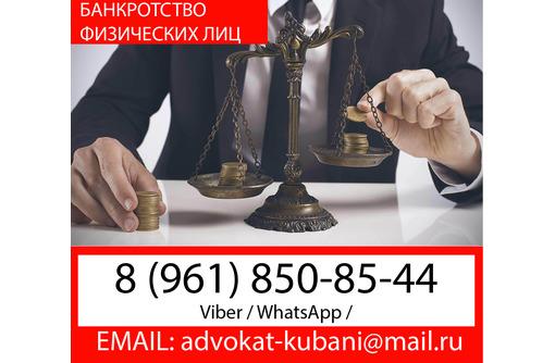 ⚖ Юрист по банкротству физических лиц в Армавире✅, фото — «Реклама Армавира»