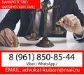 ⚖ Юрист по банкротству физических лиц в Армавире✅ - Юридические услуги в Армавире
