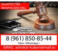 ⚖Юрист по банкротству физических лиц в Абинске✅ - Юридические услуги в Крымске