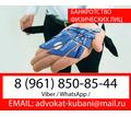 ⚖ Юрист по банкротству физических лиц в Ейске✅ - Юридические услуги в Кубани