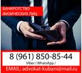 ⚖ Юрист по банкротству физических лиц в Крымске ✅ - Юридические услуги в Крымске