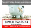 ⚖ Юрист по банкротству физических лиц в Новокубанске✅, фото — «Реклама Новокубанска»