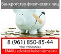 ⚖ Юрист по банкротству физических лиц в Новокубанске✅ - Юридические услуги в Кубани