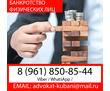 ⚖ Юрист по банкротству физических лиц в Приморско-Ахтарске✅, фото — «Реклама Приморско-Ахтарска»