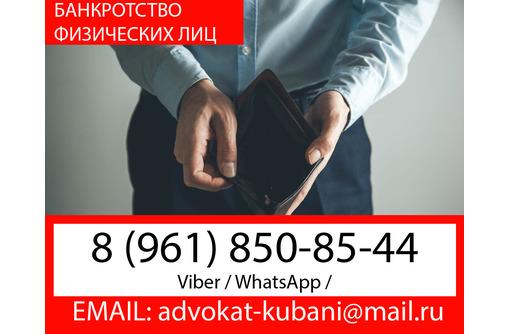 ⚖ Юрист по банкротству физических лиц в Кущевской ✅, фото — «Реклама Краснодара»