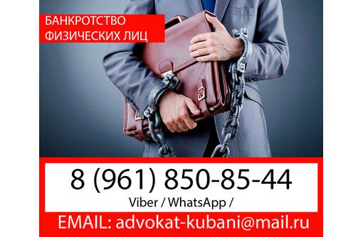 ⚖ Юрист по банкротству физических лиц в Староминской ✅, фото — «Реклама Ейска»