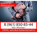⚖ Юрист по банкротству физических лиц в Староминской ✅ - Юридические услуги в Ейске