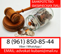 ⚖ Юрист по банкротству физических лиц в Старощербиновской ✅ - Юридические услуги в Кубани