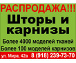 Распродажа Шторы и карнизы, фото — «Реклама Армавира»
