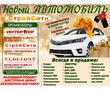 "Магазин стройматериалов "" Интерьер"", фото — «Реклама Армавира»"