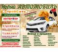 "Магазин стройматериалов "" Интерьер"" - Стройматериалы в Армавире"