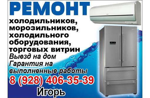 Ремонт холодильников, сплит-систем, стиральных машин, фото — «Реклама Армавира»