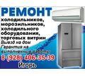 Ремонт холодильников, сплит-систем, стиральных машин - Ремонт в Армавире