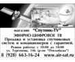 спутниковое телевидение. продажа установка, фото — «Реклама Армавира»