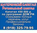 Помощь с материнским капиталом - Бухгалтерские услуги в Армавире