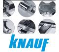 Профиль Кнауф для гипсокартона направляющий 27*28, 3м - Листовые материалы в Краснодаре