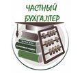 Услуги бухгалтера. Большой опыт работы - Бухгалтерские услуги в Краснодаре