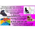 ортопедические товары:опт и розница - Товары для здоровья и красоты в Кропоткине