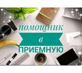 помощник в приемную в офис - Секретариат, делопроизводство, АХО в Славянске-на-Кубани