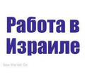 Работа для мужчин на стройках Израиля - Работа за рубежом в Новороссийске