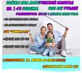 Займ под материнский капитал на первого ребенка - Вклады, займы в Горячем Ключе