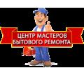 Ремонт бытовой техники в Краснодаре - Ремонт в Краснодаре