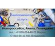 Сантехуслуги-за умеренную плату, фото — «Реклама Геленджика»