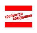Менеджер по рекламе народного потребления - Менеджеры по продажам, сбыт, опт в Кубани