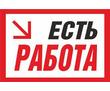 Менеджер в интернет -магазин, фото — «Реклама Кропоткина»