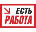 Менеджер в интернет -магазин - Управление персоналом, HR в Кропоткине